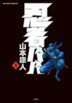 忍者パパ / 1-電子書籍