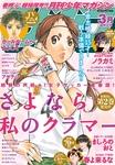 月刊少年マガジン 2017年3月号 [2017年2月6日発売]-電子書籍