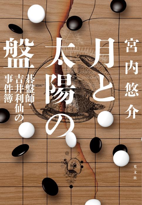 月と太陽の盤~碁盤師・吉井利仙の事件簿~拡大写真