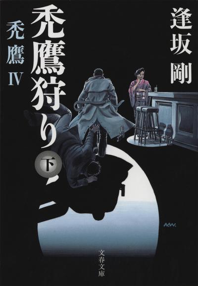 禿鷹狩り(下) 禿鷹IV-電子書籍