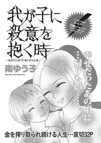 本当にあった主婦の黒い話vol.2~我が子に殺意を抱く時~