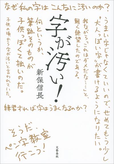 字が汚い!-電子書籍