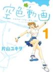 空色動画(1)-電子書籍