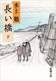 長い橋(下)