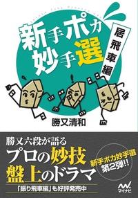 新手ポカ妙手選 居飛車編-電子書籍