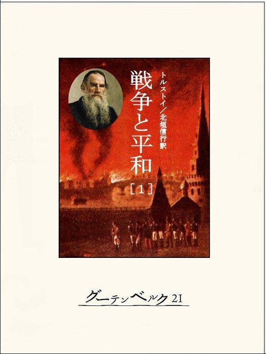 戦争と平和(1)-電子書籍-拡大画像