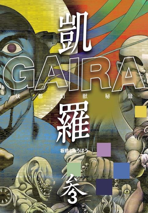凱羅 GAIRA -妖都幻獣秘録-(3)拡大写真