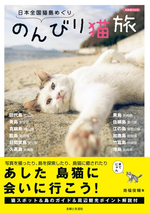 日本全国猫島めぐり のんびり猫旅拡大写真