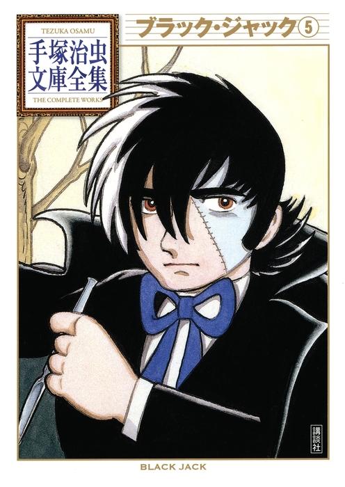 ブラック・ジャック(5)-電子書籍-拡大画像