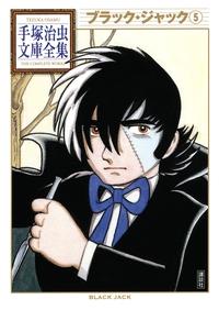 ブラック・ジャック(5)