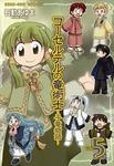 コーセルテルの竜術士~子竜物語~: 5-電子書籍