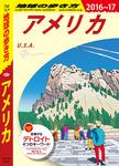 地球の歩き方 B01 アメリカ 2016-2017-電子書籍
