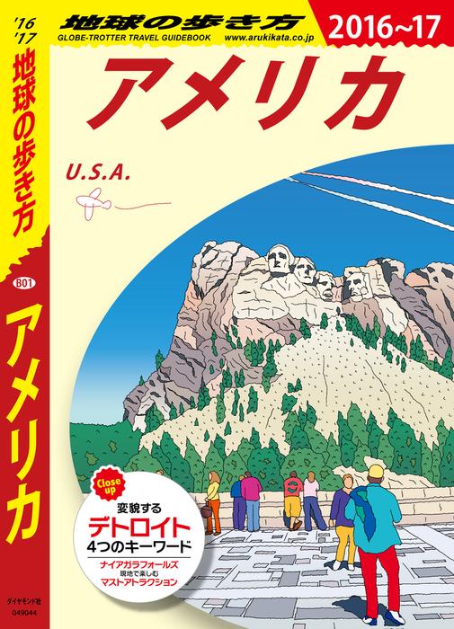 地球の歩き方 B01 アメリカ 2016-2017拡大写真