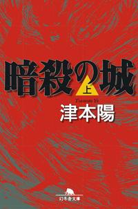 暗殺の城(上)
