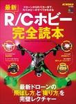最新RCホビー完全読本-電子書籍