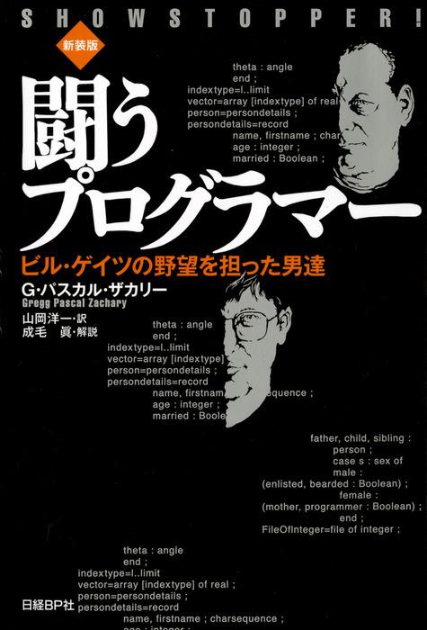 闘うプログラマー[新装版] ビル・ゲイツの野望を担った男達拡大写真