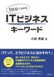 10分でわかる ITビジネスキーワード(日経BP Next ICT選書)-電子書籍