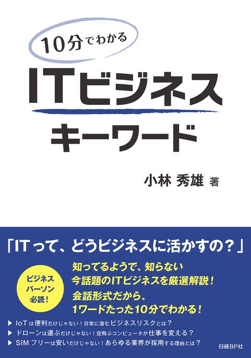 10分でわかる ITビジネスキーワード(日経BP Next ICT選書)拡大写真