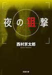 夜の狙撃-電子書籍