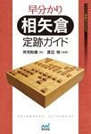 早分かり 相矢倉 定跡ガイド-電子書籍