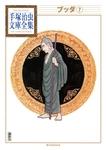 ブッダ 手塚治虫文庫全集(7)-電子書籍