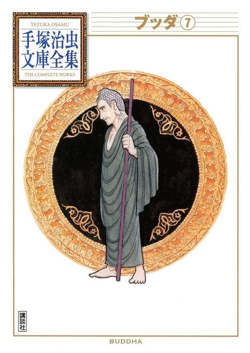 ブッダ 手塚治虫文庫全集(7)拡大写真