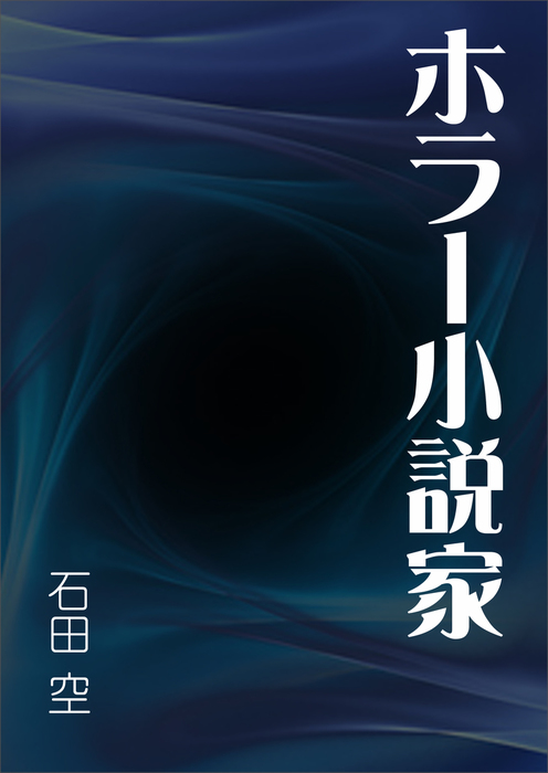 ホラー小説家-電子書籍-拡大画像