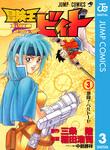冒険王ビィト 3-電子書籍