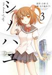 シノハユ 3巻-電子書籍