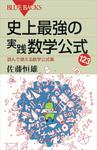 史上最強の実践数学公式123 読んで使える数学公式集-電子書籍