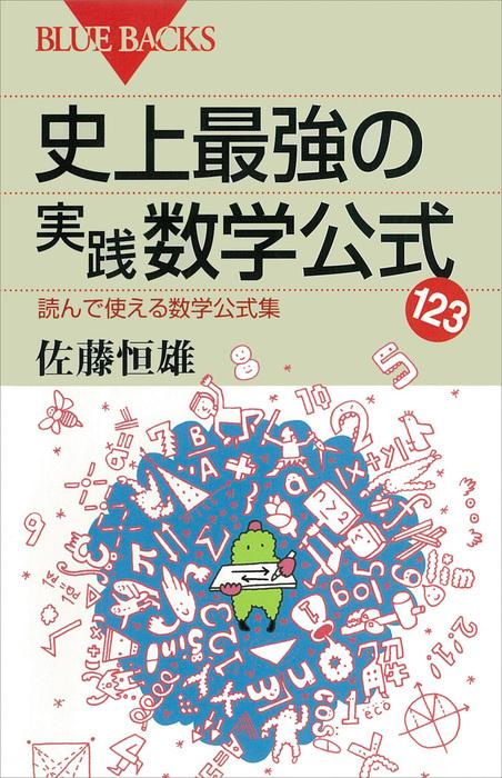 史上最強の実践数学公式123 読んで使える数学公式集-電子書籍-拡大画像