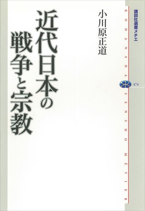 近代日本の戦争と宗教拡大写真