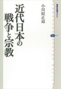 近代日本の戦争と宗教-電子書籍