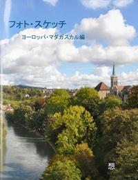フォト・スケッチ-ヨーロッパ・マダガスカル編--電子書籍