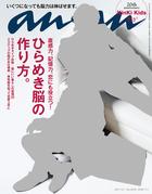 anan (アンアン) 2017年 3月1日号 No.2042