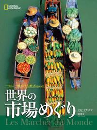 一生に一度だけの旅 discover 世界の市場めぐり-電子書籍