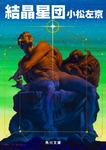 結晶星団-電子書籍