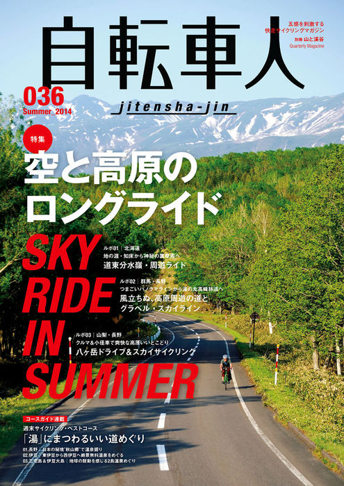 自転車人No.036 2014 夏号拡大写真