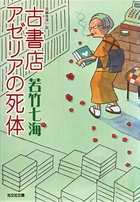 葉崎市シリーズ(光文社文庫)