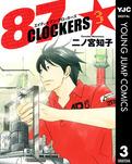 87CLOCKERS 3-電子書籍