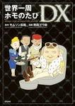 世界一周ホモのたびDX-電子書籍