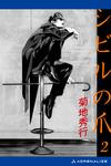 蒼き影のリリス(3) シビルの爪2-電子書籍