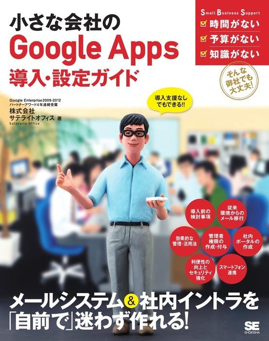 小さな会社のGoogle Apps導入・設定ガイド拡大写真