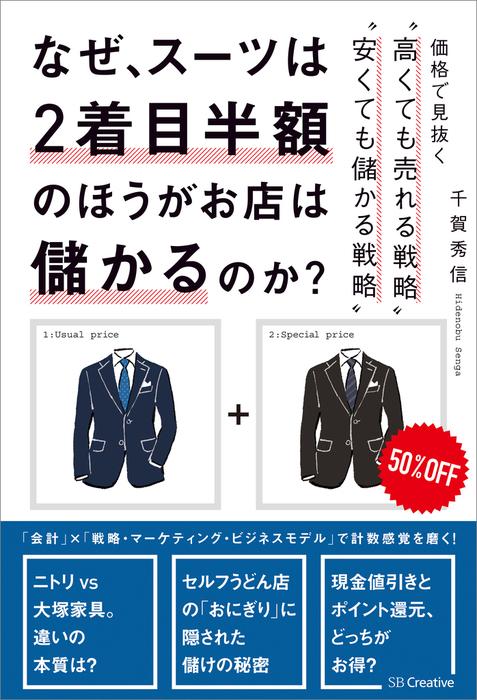 """なぜ、スーツは2着目半額のほうがお店は儲かるのか? 価格で見抜く""""高くても売れる戦略""""""""安くても儲かる戦略""""拡大写真"""