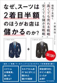 """なぜ、スーツは2着目半額のほうがお店は儲かるのか? 価格で見抜く""""高くても売れる戦略""""""""安くても儲かる戦略""""-電子書籍"""