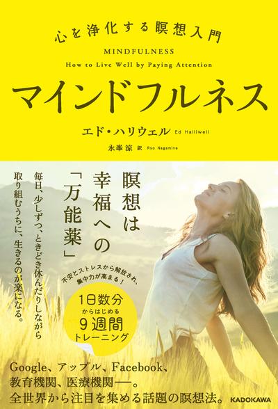 マインドフルネス 心を浄化する瞑想入門-電子書籍