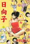 日向子 3-電子書籍
