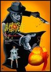 誘爆発作(5)-電子書籍