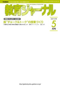 教育ジャーナル2013年5月号Lite版(第1特集)