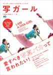 写ガール Vol.23-電子書籍